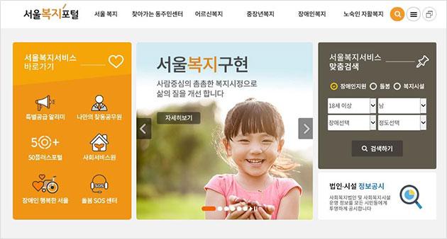 신청은 동주민센터 방문 또는 서울복지포털(https://wis.seoul.go.kr)에서 신청할 수 있다