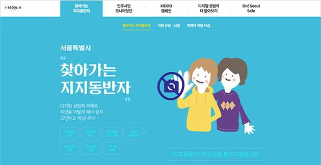 On! Seoul Safe(온서울세이프) 사이트 내 '찾아가는 지지동반자'