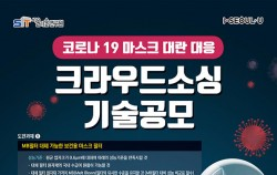 코로나19 마스크 대란 대응 포스터