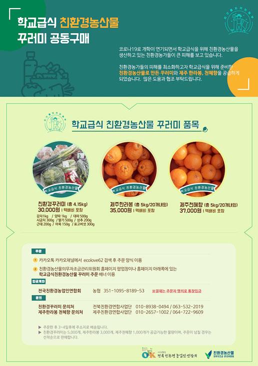 서울시 학교급식 친환경농산물 꾸러미