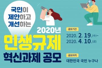 2020년 민생규제 혁신과제 공모 공모기간 : 2020.2.19.~2020.4.10. 공모자격 : 대한민국 국민 누구나
