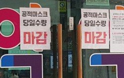 약국 앞에 붙어있는 '공적마스크 품절' 안내문