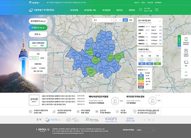 대기환경정보 홈페이지 리뉴얼 웹사이트 메인화면