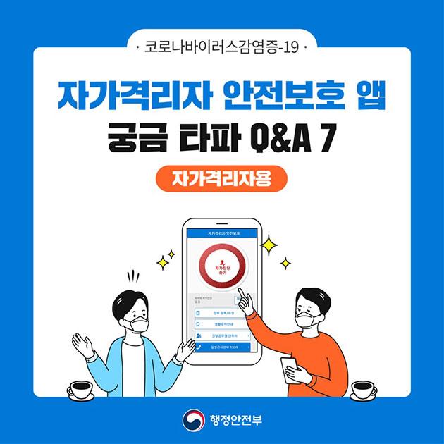 #코로나바이러스감염증-19 자가격리자 안전보호 앱 궁금 타파 Q&A 7 '자가격리자용'