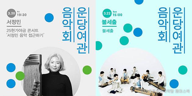 서울돈화문국악당 '운당여관 음악회' 출연진들