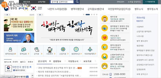 병무청 홈페이지에서는 병역 관련 다양한 정보를 제공한다