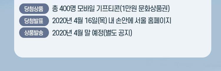 """서울시 '잠시 멈춤' 캠페인 """"동네방네 알리고 싶은  코로나19 생활수칙은?"""" 포스터"""