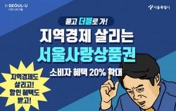 # 묻고 더블로 가! 지역경제 살리는 서울사랑상품권 소비자 혜택 20% 확대