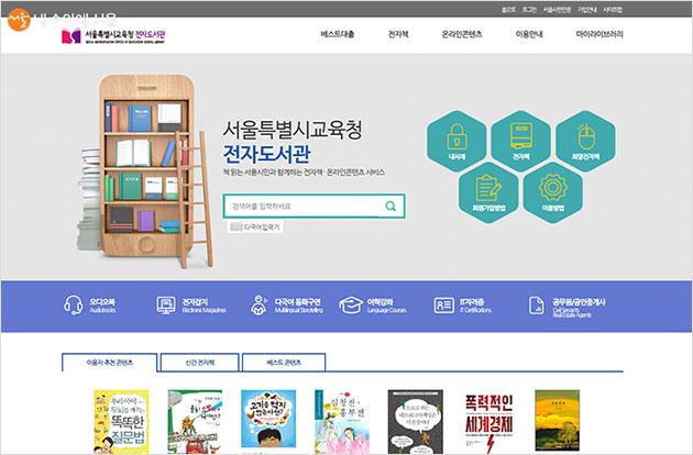 서울특별시교육청 전자도서관 홈페이지