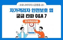 코로나바이러스감염증-19 자가격리자 안전보호 앱 궁금 타파 Q&A 7 '자가격리자용'
