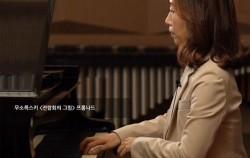 서울시향 콘서트 미리 공부하기 영상을 보고, 공연을 본다면 더 즐겁게 공연을 관람할 수 있을 것이다