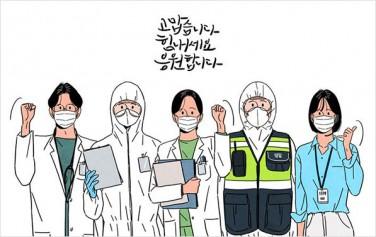 서울시가 제101주년 3.1절과 코로나19를 극복하기 위한 SNS 캠페인을 실시한다.