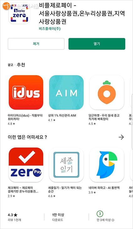 비플제로페이 앱을 다운로드하면 서울사랑상품권을 구매가 가능하다