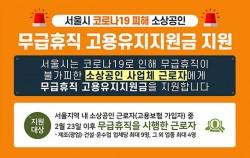 서울시는 5인 미만 소상공인 사업체 근로자가 무급휴직 시 근로자에게 일 2만 5,000원, 월 최대 50만 원까지 2개월간 휴직수당을 지원한다