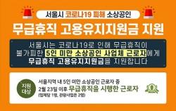 서울시는 오는 4월 1일부터 5인 미만 소상공인 사업체에 고용유지지원금 신청을 접수 받는다