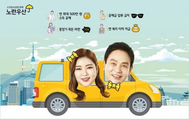 서울시가 올해 '노란우산'에 신규 가입하면 1년간 24만 원을 지원한다