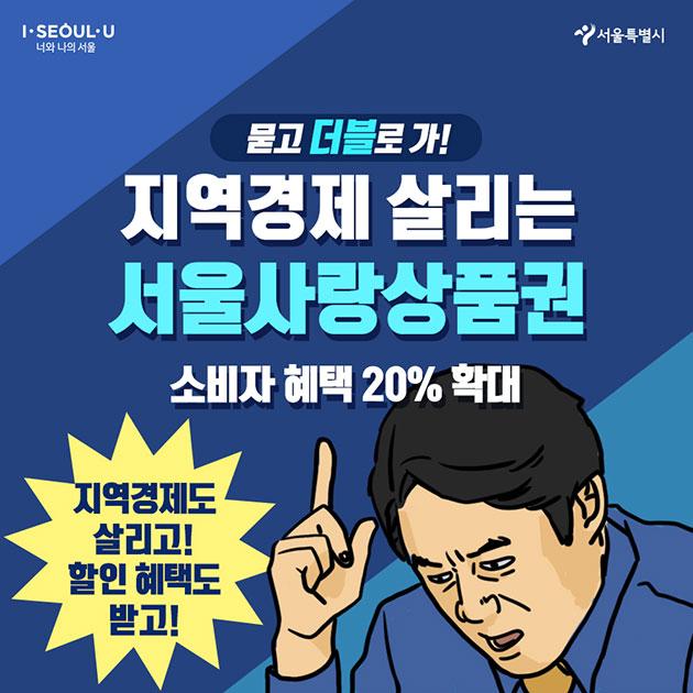 # 묻고 더블로 가! 지역경제 살리는 서울사랑상품권 소비자 혜택 20% 확대  지역경제도 살리고! 할인 혜택도 받고!