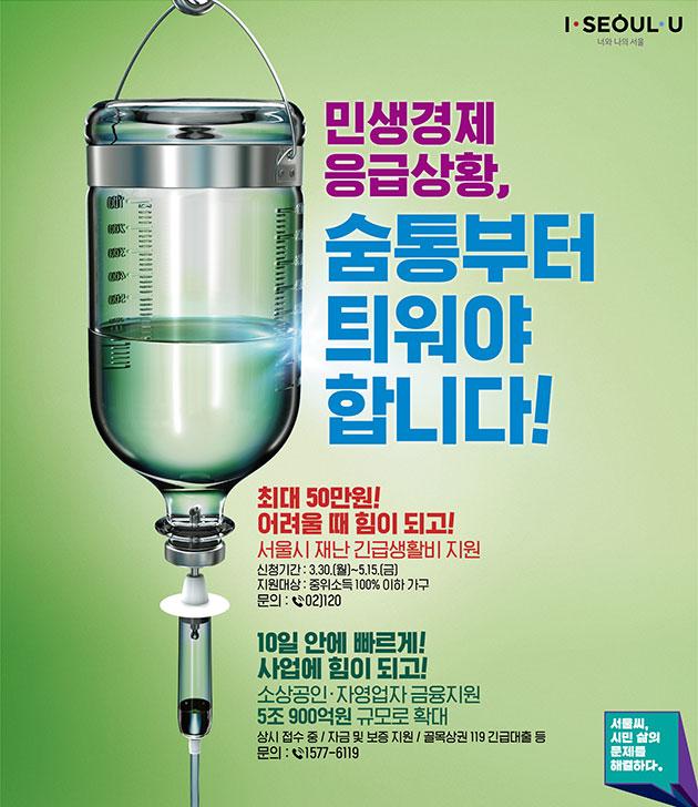 서울시는 생계곤란시민에 재난긴급생활비를 지원하고, 소상공인‧자영업자에 금융지원을 확대한다.