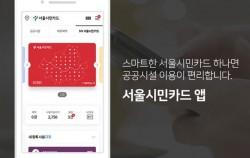 서울시민카드 앱을 통해 서울 시민 간편 인증만으로 무료 전자책을 이용할 수 있다