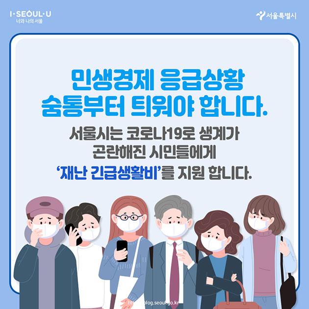 #민생경제 응급상황 숨통부터 틔워야 합니다. 서울시는 코로나19로 생계가 곤란해진 시민들에게 '재난 긴급생활비'를 지원 합니다.