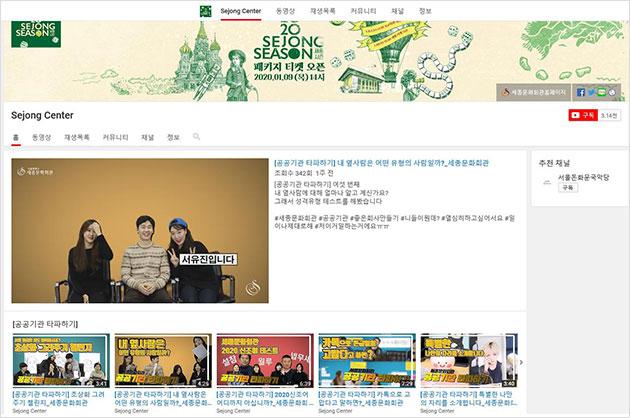 세종문화회관 유튜브