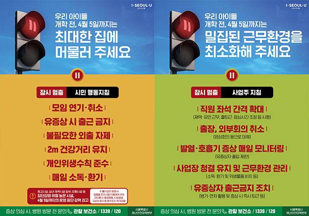 3월 22일~4월 5일까지 15일간 강도 높은 사회적 거리두기가 시행된다