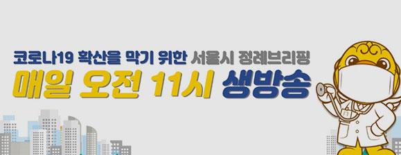 코로나19 서울시 정례브리핑 유튜브 생방송으로 확인하세요