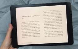 코로나19로 전자도서관에서 빌린 전자책을 읽고 있다