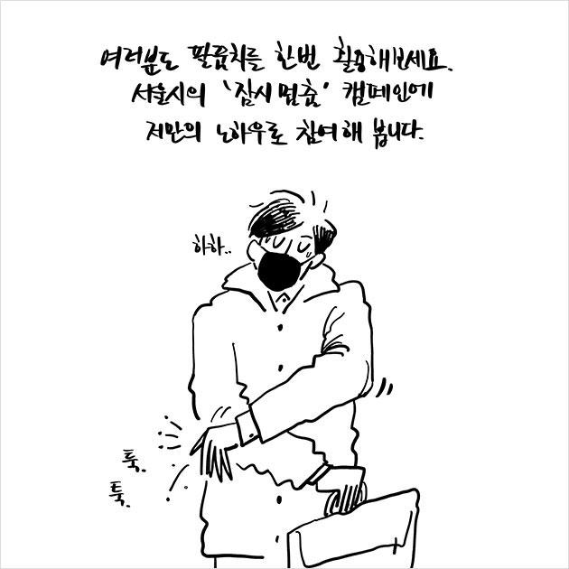 #여러분도 팔꿈치를 한번 활용해보세요. 서울시의 '잠시멈춤' 캠페인에 저만의 노하우로 참여해 봅니다.