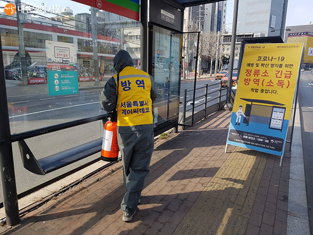 중앙버스정류소의 방역소독 모습