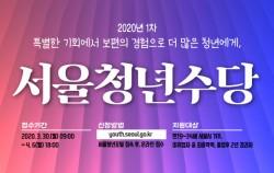 서울시, 2020년 1차 청년수당 참여자 모집(3.30∼4.6)