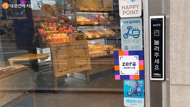 서울사랑상품권은 대형마트나 프랜차이즈 직영매장, 주유소, 유흥업소를 제외한 서울시 18만 가맹점에서 사용 가능하다