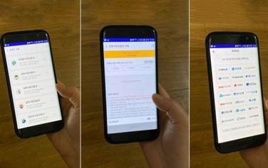 성북사랑상품권을 스마트폰에 설치하고 할인 혜택을 받았다