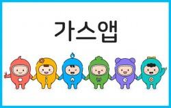서울도시가스의 모바일 고객센터 서비스 가스앱