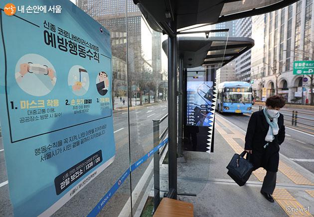 주 1회 버스정류소 승차대 총 4,081개소의 방역을 실시한다