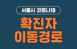 서울시코로나19확진자이동경로
