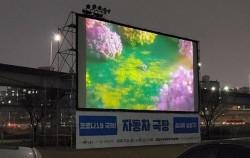 살곶이 자동차극장 대형 스크린에서 애니메이션 영화가 상영되고 있다