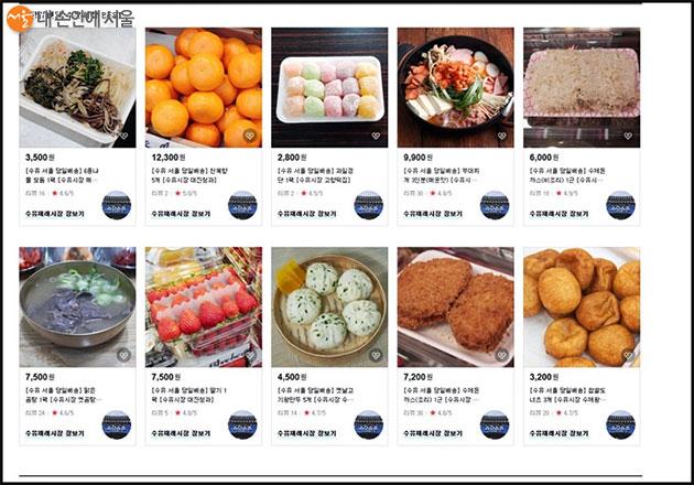 장보기 서비스 사이트 하단에는 베스트 식품이 나와 있어 고르기 편리하다