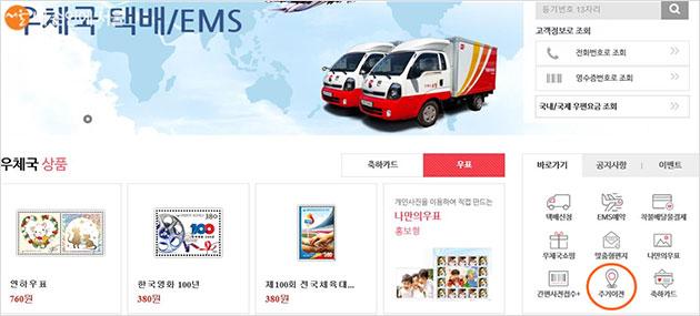 우체국 홈페이지에서 주거이전 서비스를 신청하면 모든 우편물을 새 주소로 3개월간 받을 수 있다