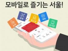 서울시민의 문화앱 '서울시민카드'