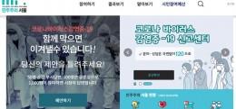 서울시민의 일상을 바꿀 수 있는 공론장, 민주주의 서울 플랫폼