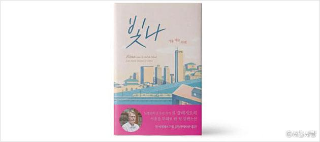 프랑스 작가의 시선으로 그린 서울 빛나 : 서울 하늘 아래