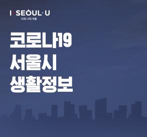 코로나19 서울시 생활정보