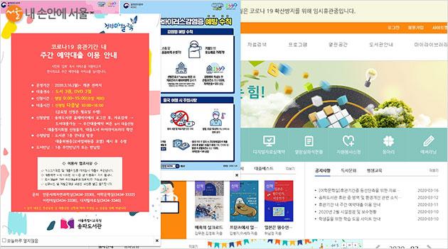 송파도서관 홈페이지의 팝업창에 주간 예약대출 이용 방법이 소개되어 있다