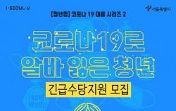 코로나19로 아르바이트를 잃은 청년에 대한 긴급수당 지원 포스터