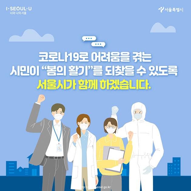 """#코로나19로 어려움을 겪는 시민이 """"봄의 활기""""를 되찾을 수 있도록 서울시가 함께 하겠습니다."""
