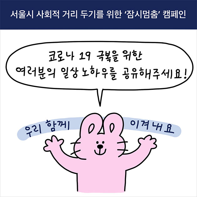 #서울시 사회적 거리 두기를 위한 '잠시멈춤' 캠페인 코로나19 극복을 위한 여러분의 일상노하우를 공유해주세요!  우리 함께 이겨내요!