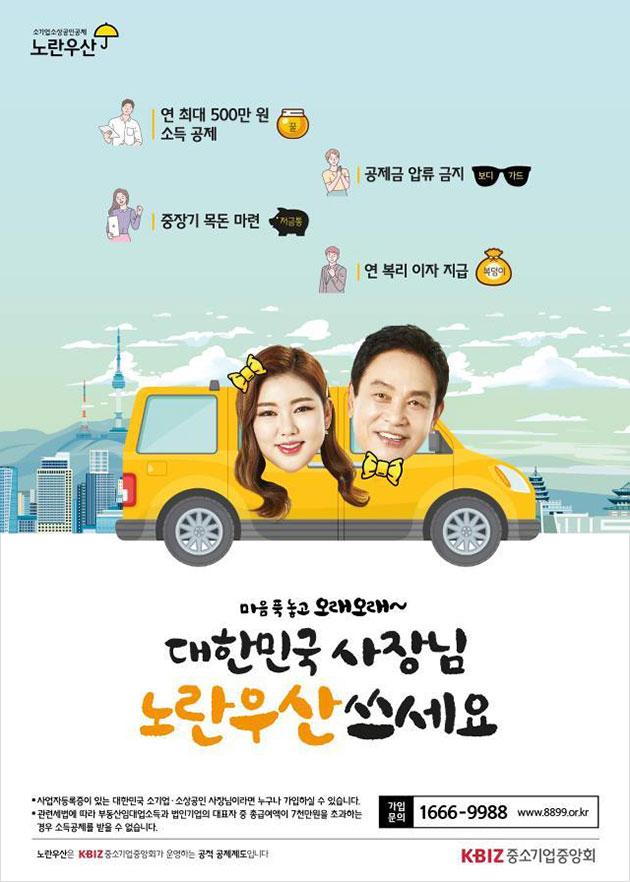 서울시가 '노란우산'에 신규 가입하면 1년간 24만 원을 지원한다