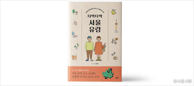 어느 '걷기 중독자'가 안내하는 서울 타박타박 서울 유람