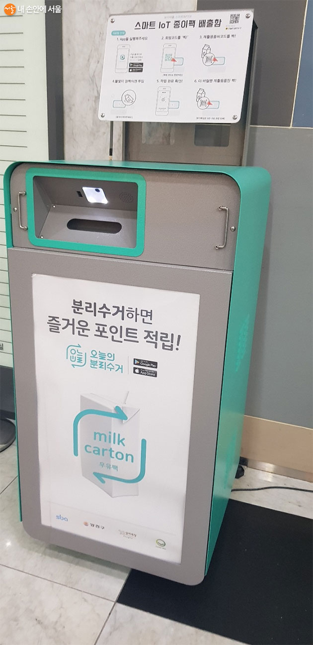 IoT 분리수거함 모습